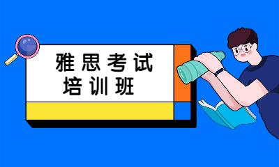 成都锦江新航道雅思课程