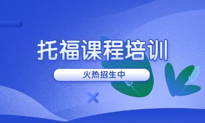北京朝阳托福40-60培训班