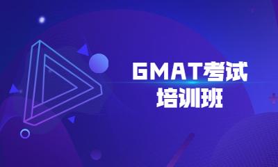 北京启德GMAT考试培训班