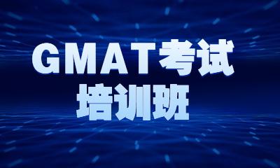 广州启德GMAT考试培训班