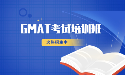 上海启德GMAT考试培训班