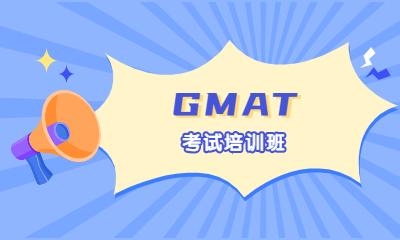深圳启德GMAT考试培训班