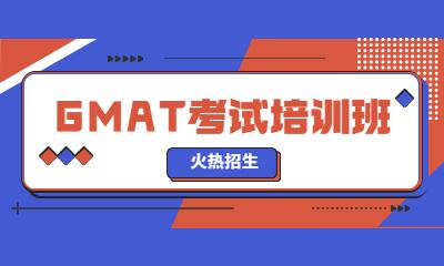 济南启德GMAT考试培训班