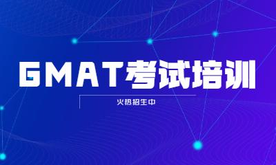 武汉启德GMAT考试培训班