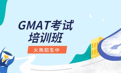 杭州启德GMAT考试培训班