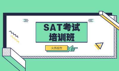 北京启德SAT考试培训