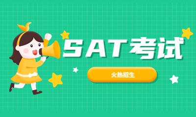 广州启德SAT考试培训