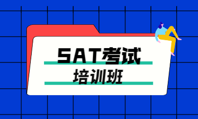 上海启德SAT考试培训