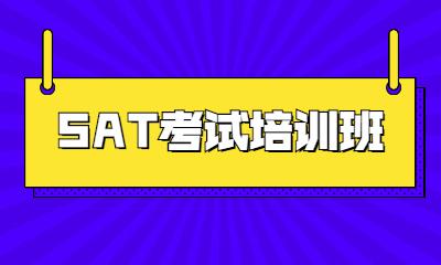 深圳启德SAT考试培训
