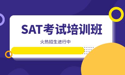 武汉启德SAT考试培训