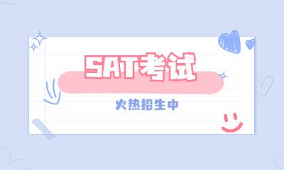 重庆启德SAT考试培训